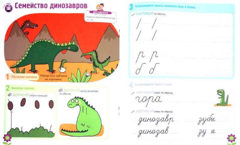 Иллюстрация 1 из 15 для Развитие ребенка. 5-6 лет. Учимся писать - Жинет Гранкуэн-Жоли   Лабиринт - книги. Источник: Лабиринт