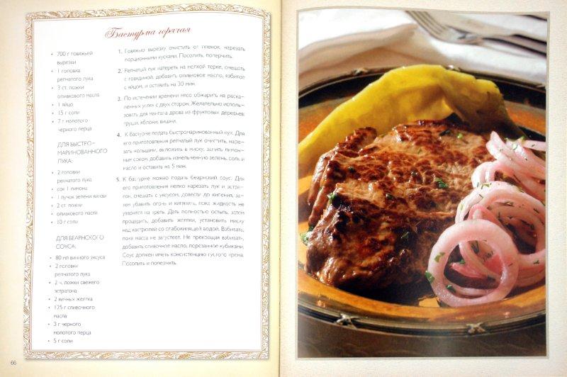 Иллюстрация 1 из 3 для Рецепты кремлевского шеф-повара - Анатолий Галкин | Лабиринт - книги. Источник: Лабиринт