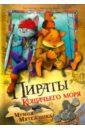 Пираты кошачьего моря. Мумия мятежника, Амасова Аня,Запаренко Виктор Степанович