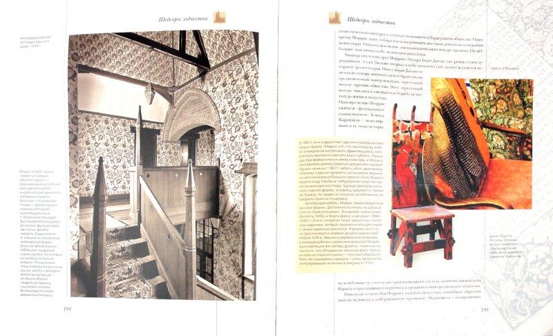Иллюстрация 1 из 13 для Шедевры искусства | Лабиринт - книги. Источник: Лабиринт