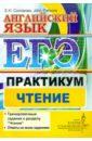 Соловова Елена Николаевна, Parsons John ЕГЭ. Английский язык. Практикум. Чтение