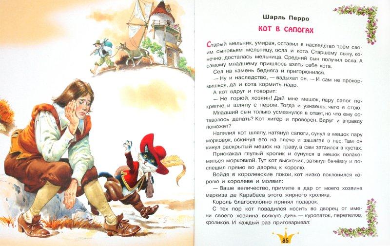Иллюстрация 1 из 13 для Книга сказок маленькой принцессы. 10 сказок про принцесс | Лабиринт - книги. Источник: Лабиринт