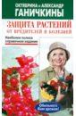 Ганичкина Октябрина Алексеевна, Ганичкин Александр Владимирович Защита растений от вредителей и болезней