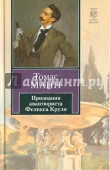 Признания авантюриста Феликса Круля