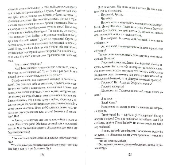 Иллюстрация 1 из 13 для Признания авантюриста Феликса Круля - Томас Манн | Лабиринт - книги. Источник: Лабиринт
