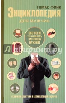 Энциклопедия для мужчин издательство аст полная энциклопедия современного вооружения россии