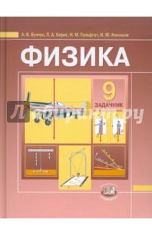 Физика. 9 класс. Задачник для общеобразовательных учреждений