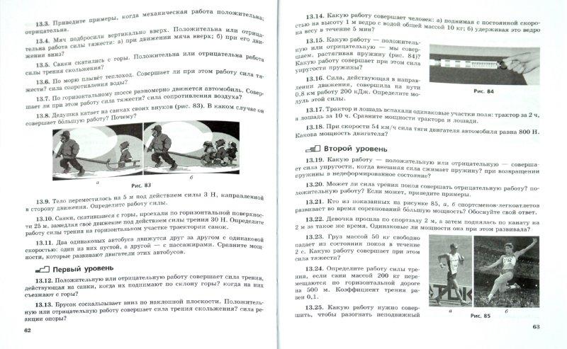 I Решебник По Физике 11 Класс Гельфгат