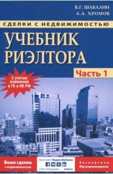 Сделки с недвижимостью. Учебник риэлтера. Часть 1 (общая). Подготовка и проведение сделки