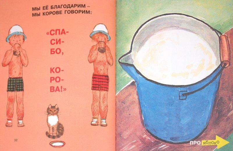 Иллюстрация 1 из 45 для Про что внутри - прочти, посмотри - Вадим Гусев | Лабиринт - книги. Источник: Лабиринт