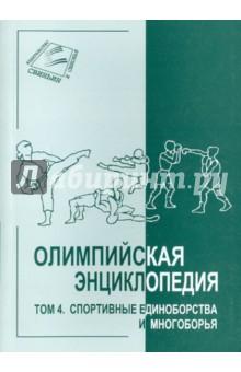 Олимпийская энциклопедия в 5 томах. Том 4. Спортивные единоборства и многоборья