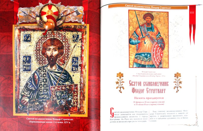 Иллюстрация 1 из 5 для Святые воины | Лабиринт - книги. Источник: Лабиринт