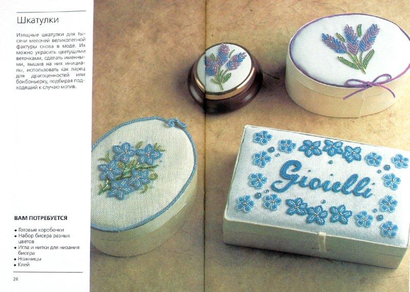 Иллюстрация 1 из 6 для Цветы, вышитые бисером: Оригинальные идеи, пошаговые инструкции | Лабиринт - книги. Источник: Лабиринт