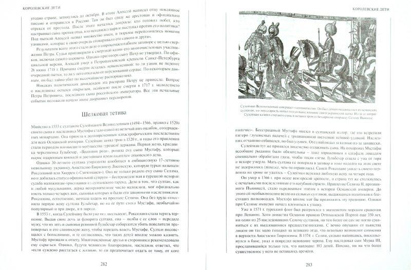 Иллюстрация 1 из 4 для Коллекция исторических курьезов - Джеффри Риган | Лабиринт - книги. Источник: Лабиринт