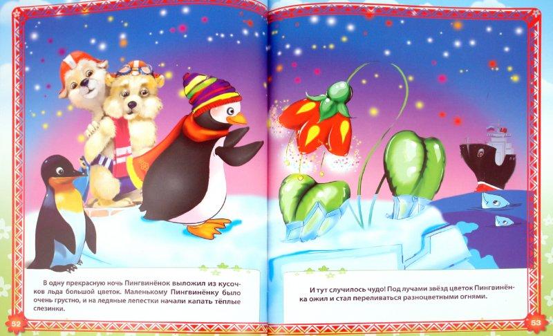 Иллюстрация 1 из 41 для Лучшие сказки и стихи для маленьких - Владимир Степанов | Лабиринт - книги. Источник: Лабиринт
