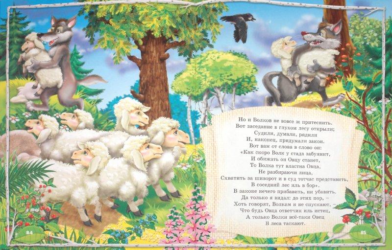 Иллюстрация 1 из 23 для Басни малышам - Иван Крылов | Лабиринт - книги. Источник: Лабиринт