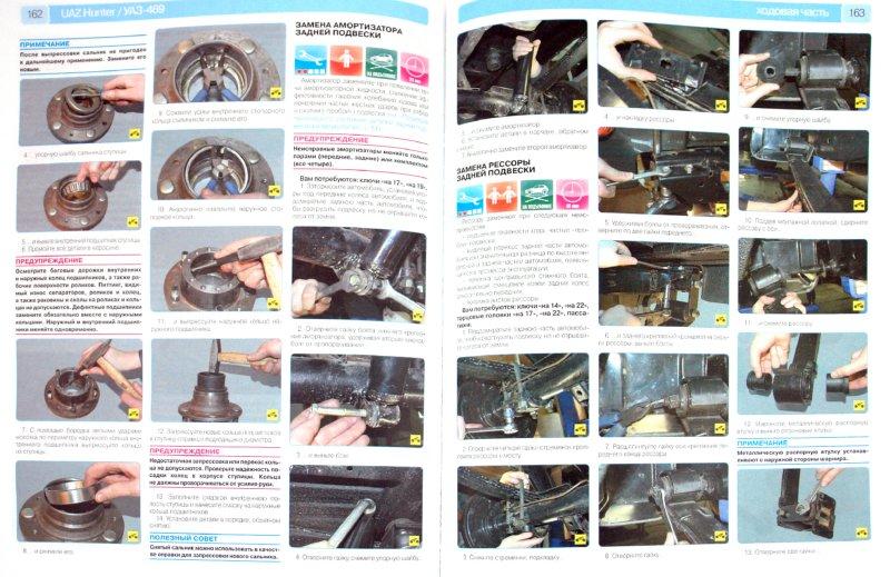 Иллюстрация 1 из 5 для Uaz Hunter/UAZ-469. Руководство по эксплуатации, техническому обслуживанию и ремонту - Горфин, Шульгин, Капустин, Яцук | Лабиринт - книги. Источник: Лабиринт