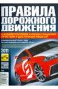 Правила дорожного движения РФ с комментариями и иллюстрациями простым доступным языком 2011