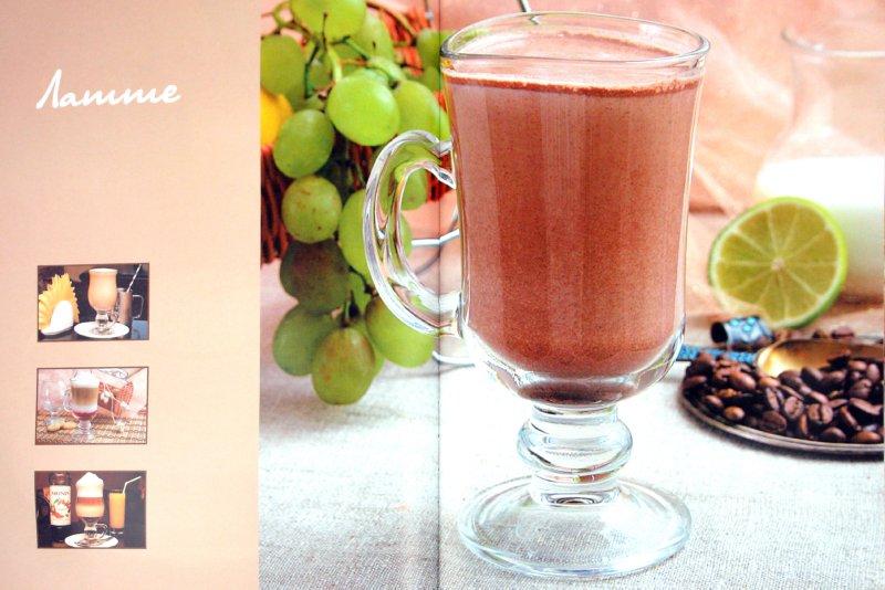 Иллюстрация 1 из 38 для Кофе - аромат дома - Владимир Ходоров | Лабиринт - книги. Источник: Лабиринт