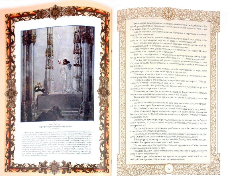 Иллюстрация 1 из 3 для Так говорил Заратустра: Книга для всех и ни для кого; По ту сторону добра и зла - Фридрих Ницше   Лабиринт - книги. Источник: Лабиринт