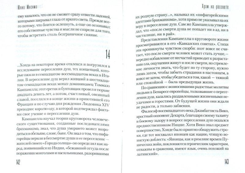 Иллюстрация 1 из 5 для Храм на рассвете - Юкио Мисима | Лабиринт - книги. Источник: Лабиринт