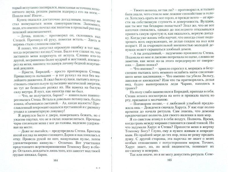 Иллюстрация 1 из 9 для Правила черной некромантии - Елена Малиновская   Лабиринт - книги. Источник: Лабиринт