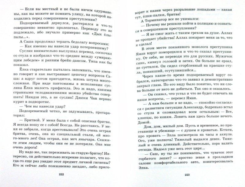 Иллюстрация 1 из 6 для ПростиТурция, или Восток – дело темное - Ирина Пушкарева | Лабиринт - книги. Источник: Лабиринт