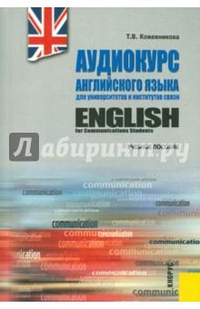 Аудиокурс английского языка для университетов и институтов связи (+CD)