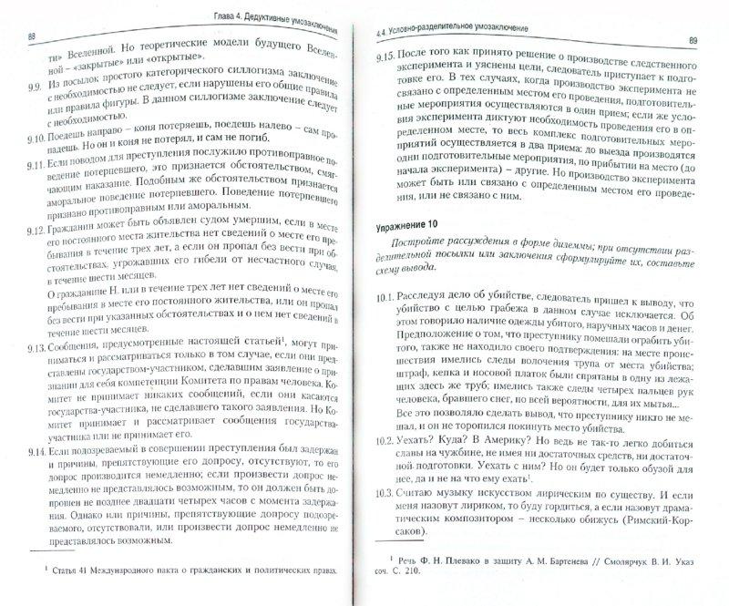 Иллюстрация 1 из 16 для Упражнения по логике. Учебное пособие - Кириллов, Фокина, Орлов | Лабиринт - книги. Источник: Лабиринт