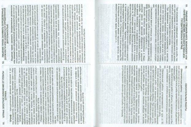 Иллюстрация 1 из 4 для Уголовное право. Шпаргалка. Учебное пособие - Анастасия Устинова | Лабиринт - книги. Источник: Лабиринт