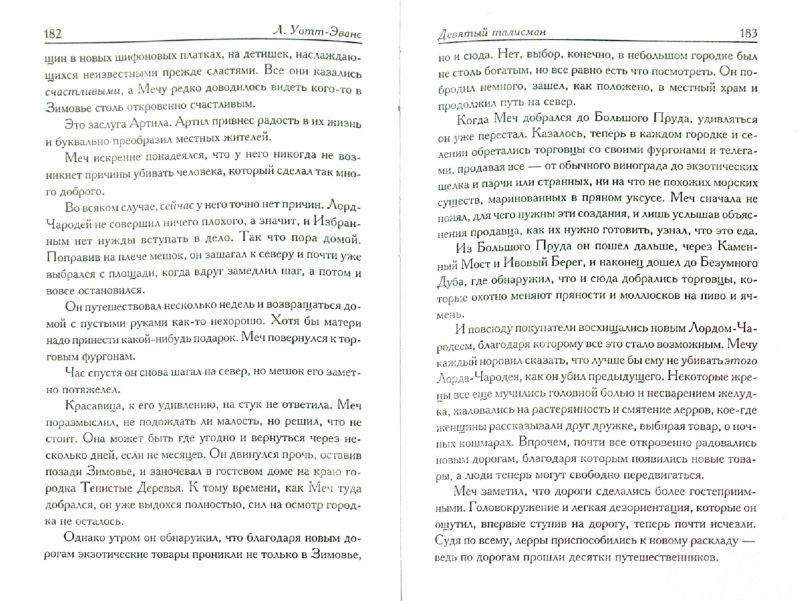 Иллюстрация 1 из 11 для Девятый талисман - Лоуренс Уотт-Эванс | Лабиринт - книги. Источник: Лабиринт