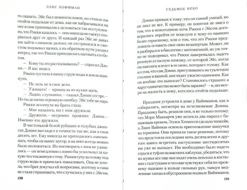 Иллюстрация 1 из 10 для Седьмое небо - Элис Хоффман | Лабиринт - книги. Источник: Лабиринт
