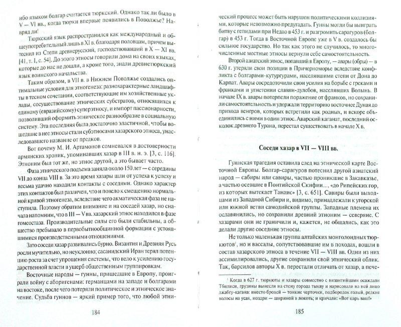 Иллюстрация 1 из 8 для Открытие Хазарии - Лев Гумилев | Лабиринт - книги. Источник: Лабиринт