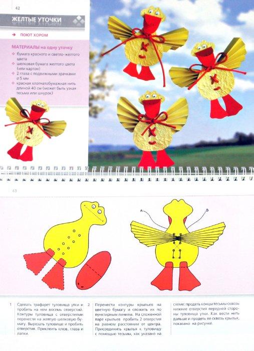 Иллюстрация 1 из 4 для Фигурки и игрушки из бумаги - Тойбнер, Керс | Лабиринт - книги. Источник: Лабиринт