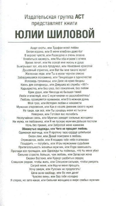 Иллюстрация 1 из 9 для Обманутые надежды, или Чего не прощает любовь - Юлия Шилова | Лабиринт - книги. Источник: Лабиринт
