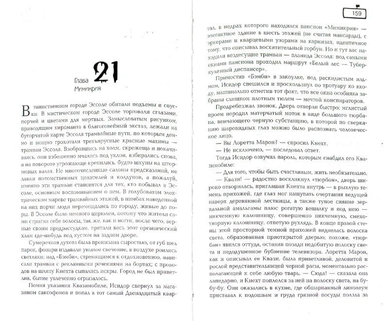 Иллюстрация 1 из 11 для Нас не бывает - Максим Максимов | Лабиринт - книги. Источник: Лабиринт