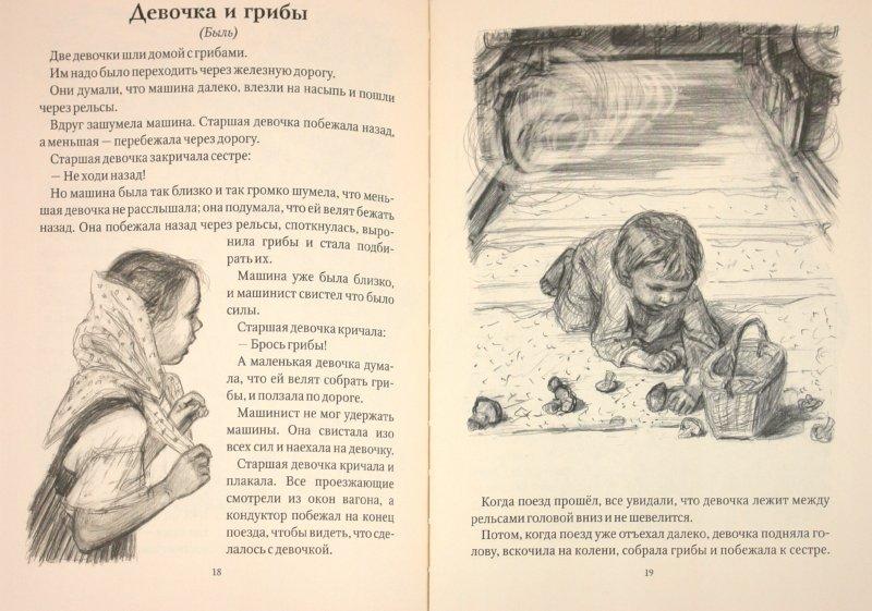 Иллюстрация 1 из 28 для Косточка - Лев Толстой | Лабиринт - книги. Источник: Лабиринт