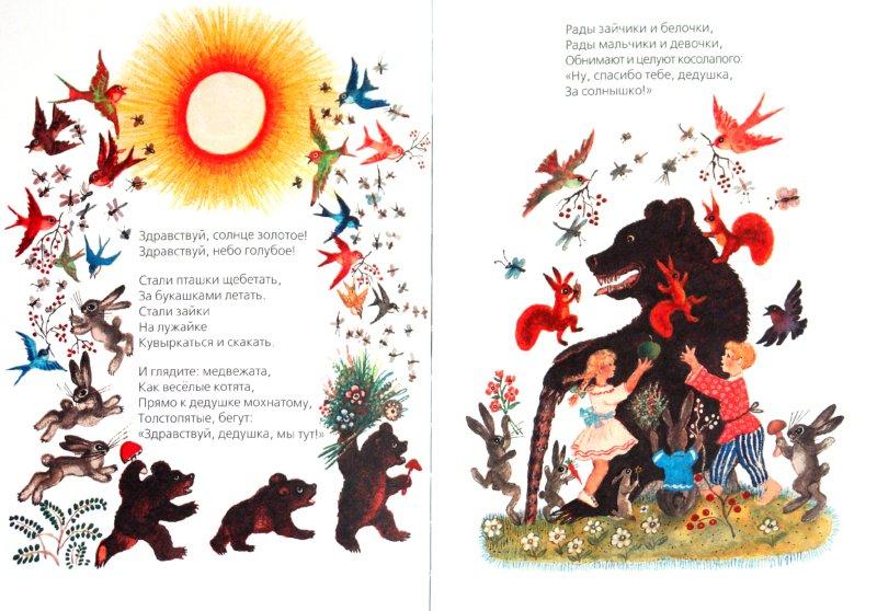 Иллюстрация 1 из 24 для Краденое солнце. Путаница. Детские народные песенки - Корней Чуковский   Лабиринт - книги. Источник: Лабиринт