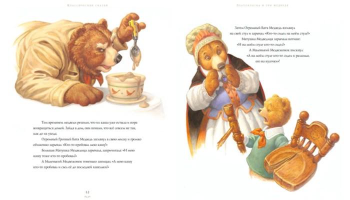 Иллюстрация 1 из 90 для Классические сказки | Лабиринт - книги. Источник: Лабиринт