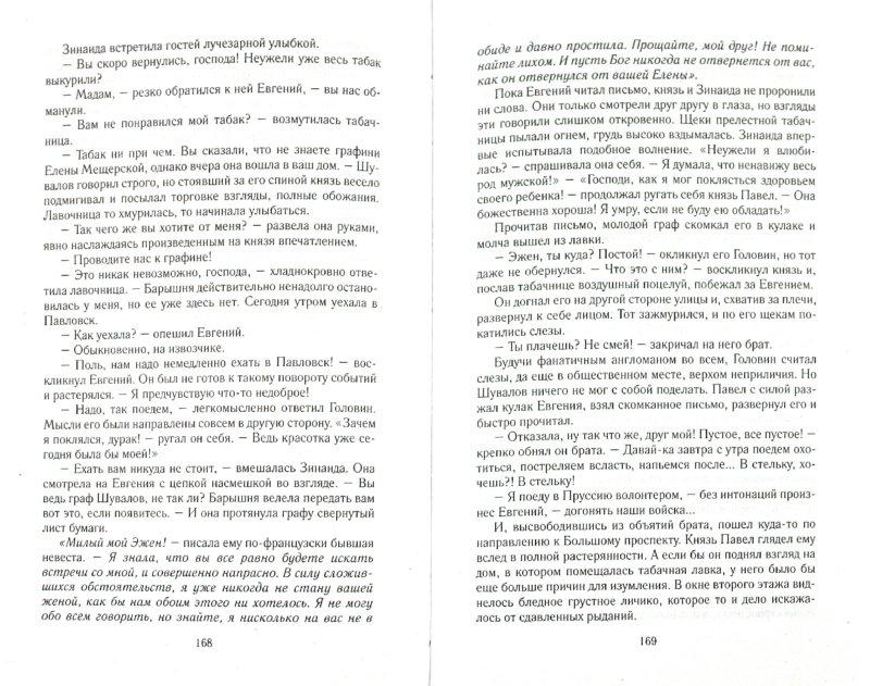 Иллюстрация 1 из 4 для Авантюристка. В 4 книгах. Книга 2. Потерявшая сердце - Малышева, Ковалев | Лабиринт - книги. Источник: Лабиринт