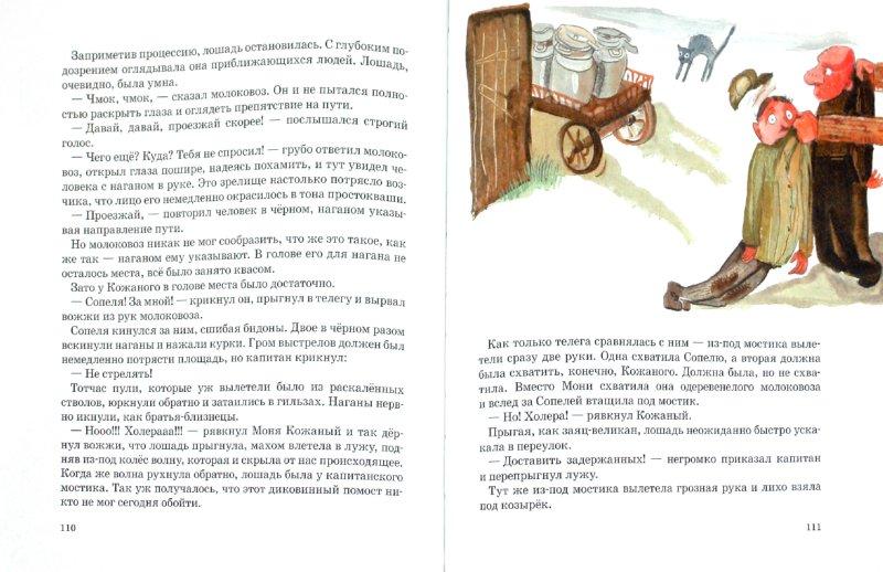 Иллюстрация 1 из 21 для Пять похищенных монахов - Юрий Коваль | Лабиринт - книги. Источник: Лабиринт
