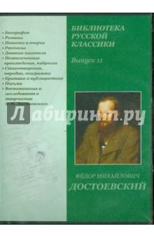 Библиотека русской классики. Выпуск 11 (DVDpc)