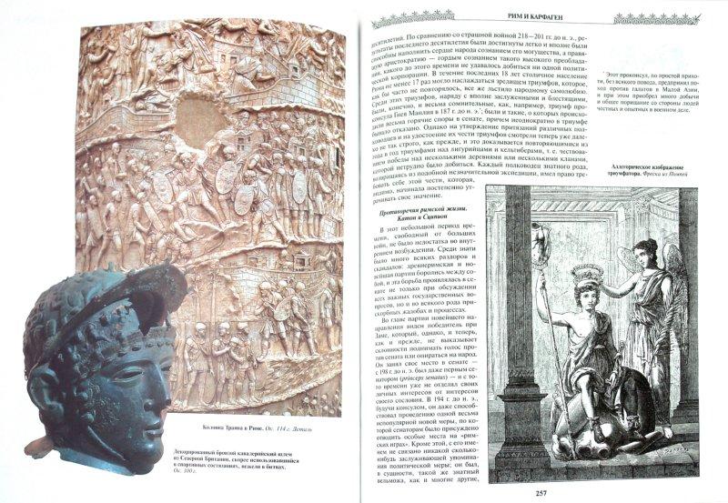 Иллюстрация 1 из 3 для Всеобщая история стран мира. С древнейших времен до Ренессанса - Оскар Егер   Лабиринт - книги. Источник: Лабиринт