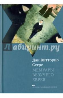 Мемуары везучего еврея
