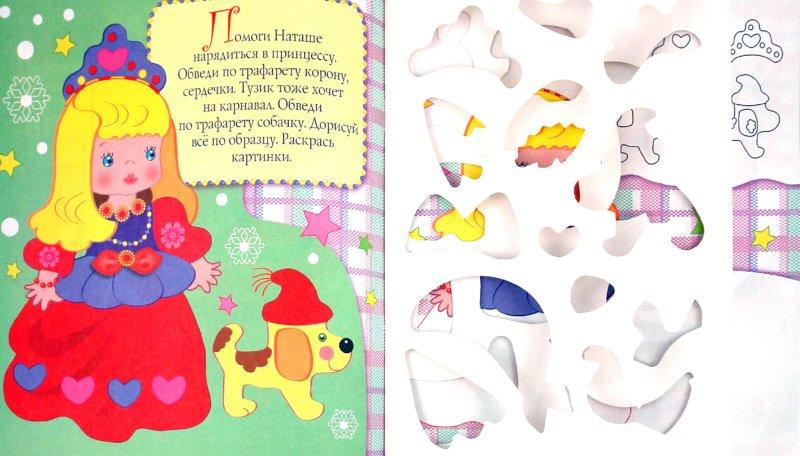Иллюстрация 1 из 9 для В лесу родилась ёлочка. Раскраска с трафаретами | Лабиринт - книги. Источник: Лабиринт