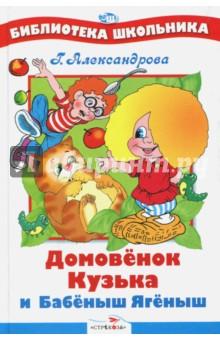 Домовенок Кузька и Бабеныш Ягеныш