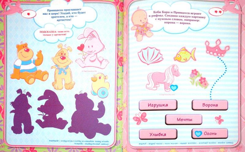 Иллюстрация 1 из 6 для Книга развлечений. Baby Born. Выпуск 1. Бэби Борн в Стране Загадок | Лабиринт - книги. Источник: Лабиринт