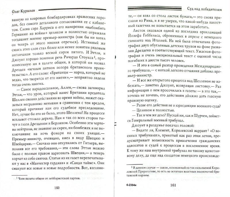 Иллюстрация 1 из 5 для Суд над победителем - Олег Курылев | Лабиринт - книги. Источник: Лабиринт