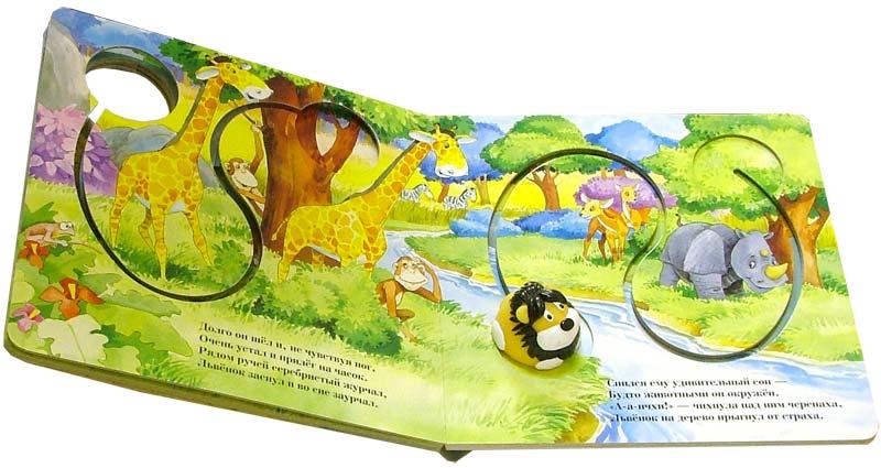 Иллюстрация 1 из 21 для Львенок. Проведи меня по книжке   Лабиринт - книги. Источник: Лабиринт