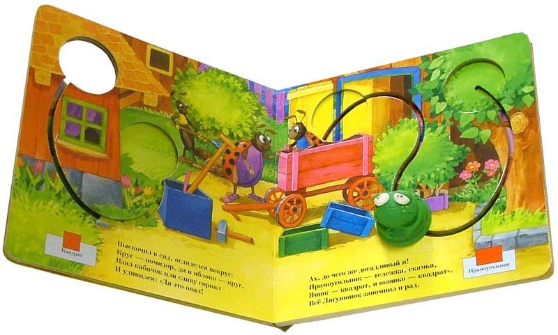 Иллюстрация 1 из 9 для Лягушонок. Проведи меня по книжке - Екатерина Карганова | Лабиринт - книги. Источник: Лабиринт